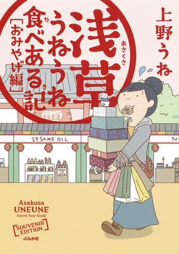 浅草うねうね食べある記 おみやげ編 漫画