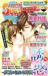miniSUGAR Vol.22(2012年9月号) 漫画