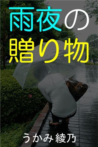 雨夜の贈り物 漫画