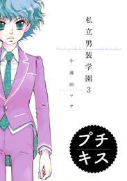 私立男装学園 プチキス(3) 漫画