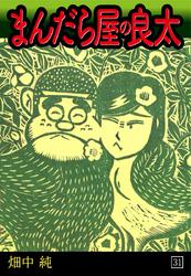 まんだら屋の良太(31) 漫画