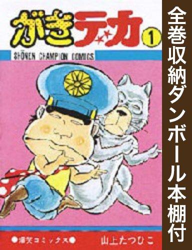 【全巻収納ダンボール本棚付】がきデカ 漫画