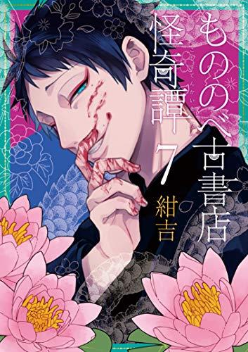 もののべ古書店怪奇譚 (1-6巻 最新刊) 漫画