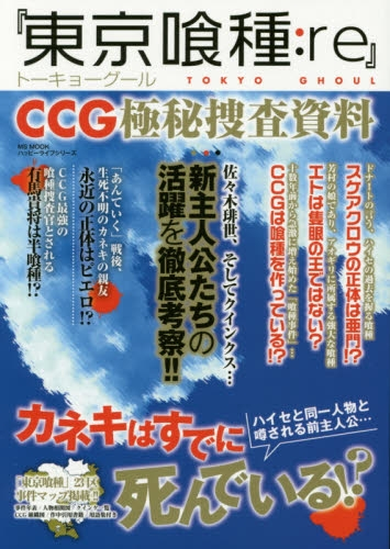 『東京喰種:re』CCG極秘捜査資料 漫画