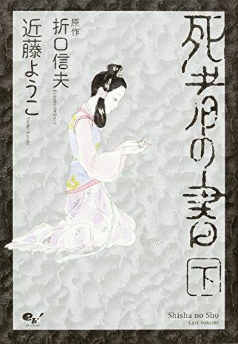 死者の書 (1-2巻 全巻) 漫画