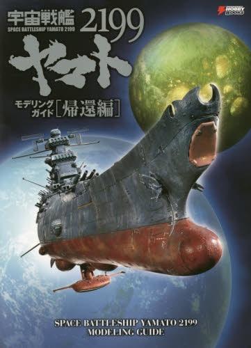 宇宙戦艦ヤマト2199 モデリングガイド帰還編 漫画