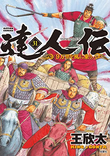 達人伝〜9万里を風に乗り〜 漫画