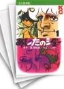 【中古】完全復刻版 あしたのジョー (1-20巻)