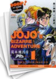 【中古】ジョジョの奇妙な冒険 総集編 (1-8巻) 漫画