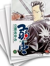 【中古】弱虫 (1-30巻) 漫画