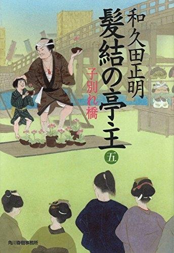 【書籍】髪結の亭主 漫画