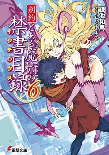 【ライトノベル】とある魔術の禁書目録 (全45冊)