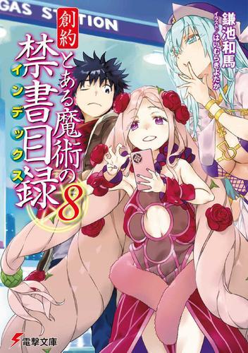 【ライトノベル】とある魔術の禁書目録 (全49冊) 漫画