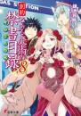 【ライトノベル】とある魔術の禁書目録 漫画
