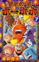 真説ボボボーボ・ボーボボ (1-7巻 全巻) 漫画