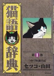 猫語辞典 つれづれ猫日記 漫画