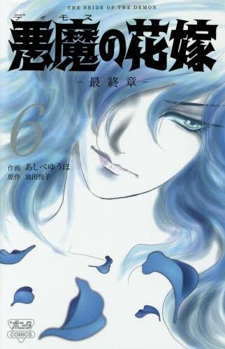 悪魔の花嫁 最終章 (1-6巻 最新刊) 漫画