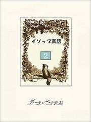 イソップ寓話 2 冊セット最新刊まで 漫画