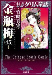 まんがグリム童話 金瓶梅 36 冊セット最新刊まで 漫画