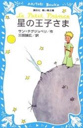 【児童書】星の王子さま