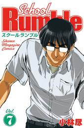 School Rumble(7) 漫画