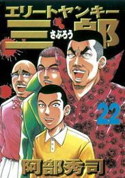 エリートヤンキー三郎(22) 漫画