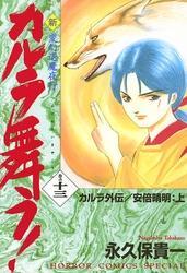 変幻退魔夜行 新・カルラ舞う! 巻の十三 カルラ外伝/安倍晴明:上 漫画