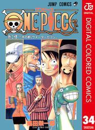 ONE PIECE カラー版 34 漫画