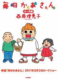 毎日かあさん 1巻 カニ母編 漫画