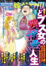 嫁と姑デラックス 2016年2月号 漫画