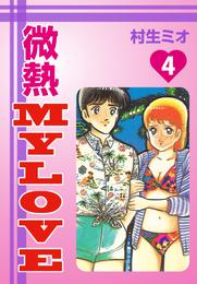 微熱MyLove(4) 漫画