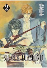 SILVER DIAMOND 2巻 漫画