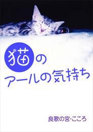 猫のアールの気持ち 漫画