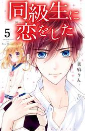 同級生に恋をした 分冊版(5) 二人っきりで××――!? 漫画