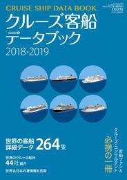 クルーズ客船データブック 2018・2019