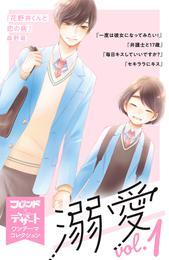 溺愛 別フレ×デザートワンテーマコレクション vol.1