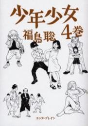 少年少女 (1-4巻 全巻)