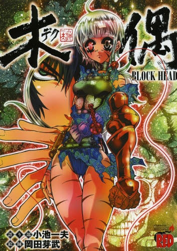 木偶〜BLOCK HEAD〜 漫画