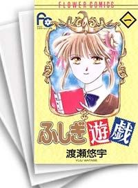 【中古】ふしぎ遊戯 (1-18巻 全巻) 漫画