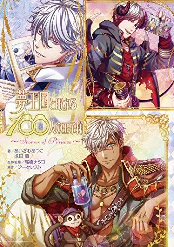 【ライトノベル】夢王国と眠れる100人の王子様 〜The memory of Prince〜 漫画