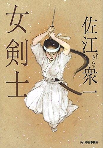 【書籍】女剣士 漫画