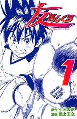 友まっしぐら (1-3巻 全巻) 漫画
