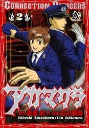 アカマクラ Correction Officers 2 冊セット全巻 漫画