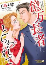 ビリオネア・ボーイズ・クラブ 3 冊セット最新刊まで 漫画