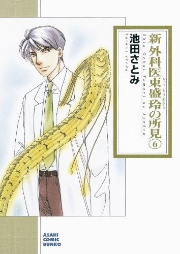 新外科医東盛玲の所見 新版 [文庫版] (1-6巻 全巻) 漫画
