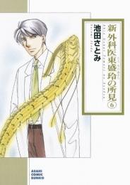 新外科医東盛玲の所見 新版 [文庫版] 漫画