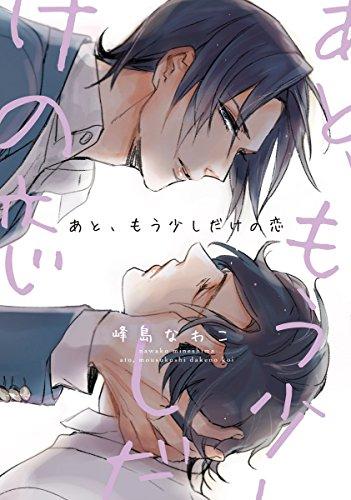 ◆特典あり◆あと、もう少しだけの恋 漫画