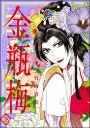 まんがグリム童話 金瓶梅28巻 漫画