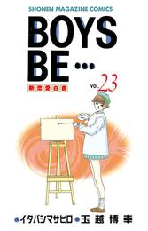 BOYS BE・・・(23) 漫画