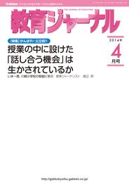 教育ジャーナル2014年4月号Lite版(第1特集) 漫画